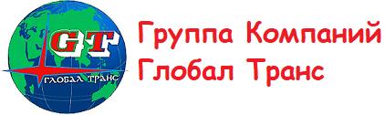 "Группа Компаний ""Глобал Транс"""
